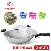 日本寶馬316七層複合金炒鍋(36cm單手) TA-S-119-036
