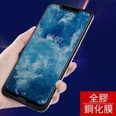買一贈一 諾基亞 Nokia 8.1 全膠 手機膜 鋼化膜 高清 玻璃貼 非滿版 9H防爆 防刮 保護膜 螢幕保護貼