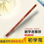 笛子初學兒童中小學生自學初學入門練習紫竹笛子樂器送全套配件YJT 扣子小鋪