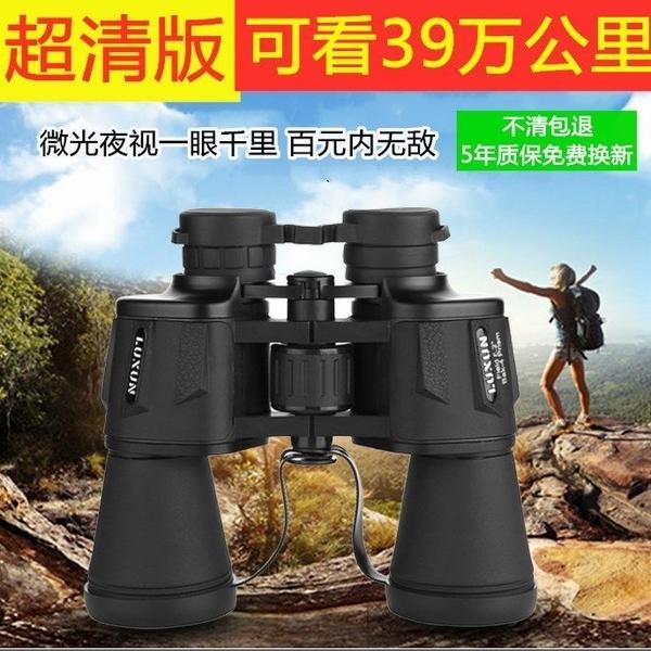 望遠鏡 雙筒望遠鏡成人高清高倍高清10公里戶外尋蜂旅游演唱會狙擊特種兵