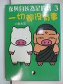 【書寶二手書T1/心靈成長_CVD】一切都沒有事-豕與自以為是的豬3_小泉吉宏