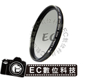 【EC數位】ROWA 樂華 超薄框 CPL 偏光鏡 43mm  環形超薄框 CPL偏光鏡