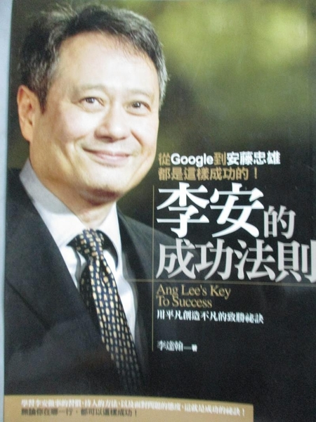 【書寶二手書T8/心靈成長_MCG】李安的成功法則-從Google到安藤忠雄都_李達翰