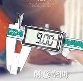 艾瑞澤電子游標卡尺高精度數顯工業級家用小型文玩高深度油標卡尺 NMS創意新品