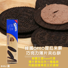 韓國OREO提拉米蘇巧克力薄片夾心餅/盒