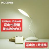 裝電池的臺燈可愛學生宿舍護眼學習led小臺燈電池款節能省電迷你
