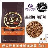 *WANG*Wellness寵物健康 Core RawRev無穀鮮肉系列-成犬經典美味鮮肉凍乾4LB‧狗糧