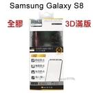 【ACEICE】全膠3D滿版鋼化玻璃保護貼 三星 Galaxy S8 G950FD 黑色