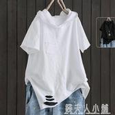 純棉連帽t恤女夏季新款寬鬆韓版純白色短袖文藝破洞休閒體恤上衣T 錢夫人小鋪
