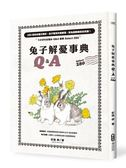 (二手書)兔子解憂事典Q&A Select 280