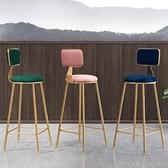 吧台椅 定制北歐輕奢ins吧椅吧台椅簡約時尚酒吧椅吧凳靠背高腳凳網紅吧台凳【幸福小屋】