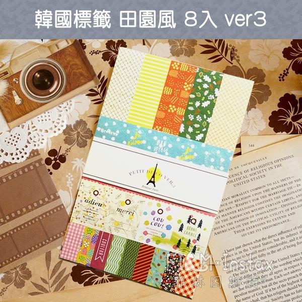 【 ver3 田園風標籤貼紙 8入 】韓國製造 GMZ DIY 手作 裝飾貼紙 菲林因斯特