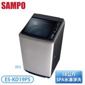 [SAMPO 聲寶]18公斤 PICO PURE變頻直立式洗衣機-不鏽鋼 ES-KD19PS