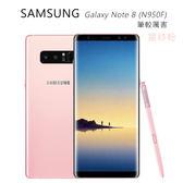 星紗粉~三星 SAMSUNG Galaxy Note 8 (N950F)手機~送滿版全膠玻璃貼+原廠側掀皮套+10000mAh無線充電行動電源