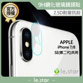 lestar Apple iPhone7/8/SE (第2代) 共用 2.5D軟性 9H玻璃鏡頭保護貼 蘋果 鏡頭貼