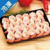 熟蝦仁(鳳尾蝦)300G【愛買冷凍】