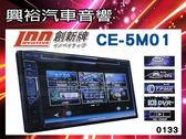 【INNOVATIVE】CE-5M01 創新牌高質感2DIN觸控影音主機 內建導航.藍芽.數位.倒車*藍芽顯示中文