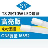 【SY 聲億科技】T8 LED 廣角燈管2呎10W-台灣製造(12入)黃光
