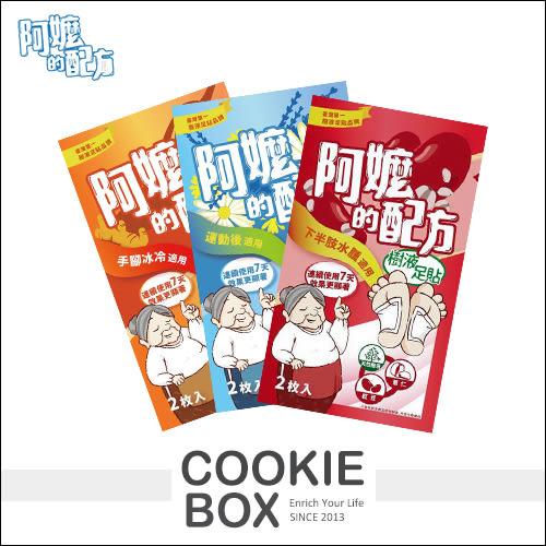 台灣 阿嬤的配方 舒緩 足貼 貼布 2入/包 *餅乾盒子*