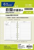 四季紙品 A5補充頁6孔-日計畫4  -YZ50624-04
