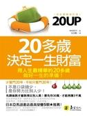 (二手書)20UP:20多歲決定一生財富(完全圖解修訂版)