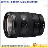 @3C 柑仔店@ SONY E 16-55mm F2.8 G SEL1655G APS-C 用 G 系列鏡頭