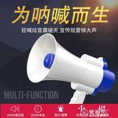 錄音喇叭揚聲器戶外地攤叫賣器手持宣傳可充電喊話擴音器喇叭大聲公便攜式高音 電購3C