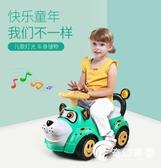 扭扭車-鋒源兒童扭扭車帶音樂滑行溜溜車寶寶四輪學步助車-奇幻樂園