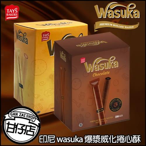印尼 wasuka 爆漿 威化捲心酥 240g 巧克力捲心酥 起司捲心酥 甘仔店3C配件