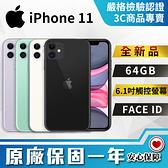 【創宇通訊│全新品】未拆封 送行動充! APPLE iPhone 11 64G (A2221) 實體店開發票