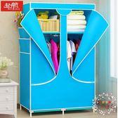 衣櫃起航折疊衣櫃鋼架大號簡易衣櫃布藝衣櫥組合衣櫃簡易布衣櫃收納櫃 XW