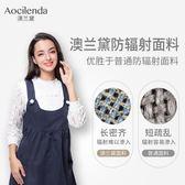 防輻射服孕婦裝防輻射衣服上班裙子內穿肚兜四季懷孕期igo   良品鋪子