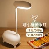 創意臺燈可愛宿舍寢室女生護眼書桌可充電led兒童卡通少女心學生 新北購物城