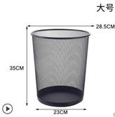 垃圾桶家用鐵絲網無蓋垃圾筒