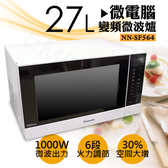 下殺【國際牌Panasonic】27公升微電腦變頻微波爐 NN-SF564
