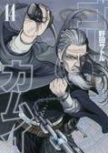 ゴ-ルデンカムイ 14 ヤングジャンプコミックス
