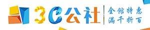 3C公社 全店促銷活動