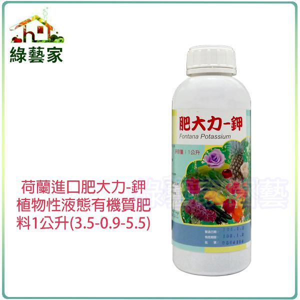 【綠藝家002-A56】荷蘭進口肥大力-鉀植物性液態有機質肥料1公升(3.5-0.9-5.5)