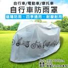 攝彩@自行車防雨罩 自行車防塵罩 防水布 機車防塵套 防雨罩 電動車防刮罩 腳踏車罩