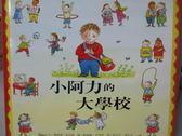 【書寶二手書T5/少年童書_ZEA】小阿力的大學校_羅倫斯‧安何特