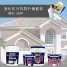 【漆寶】《30坪外牆防水》得利強化抗污剋裂專家套裝 ◆免運費◆