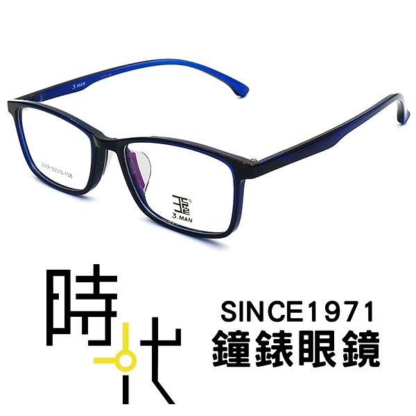 【台南 時代眼鏡 3.MAN】兒童光學眼鏡鏡框 2359 c55 輕量彈性材質 舒適配戴 50mm
