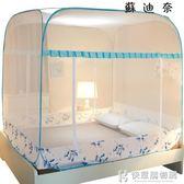 蚊帳免安裝蒙古包網紅三開門 1.8m床/1.5米雙人家用加密 NMS快意購物網