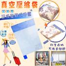 【富樂屋】真空壓縮收納袋(尺寸:Sx1)