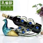 红酒架 歐式創意紅酒架擺件現代簡約個性葡萄酒瓶架酒櫃裝飾品擺件   星河光年DF