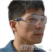 護目鏡 防風防沙塵沖擊防霧防護眼鏡騎行勞保防飛濺護目鏡 第六空間