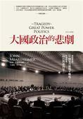 大國政治的悲劇(2014年新版)