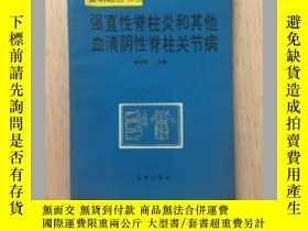二手書博民逛書店罕見強直性脊柱炎和其他血清陰性脊柱關節病Y26026 曾慶 華夏