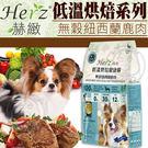【培菓平價寵物網】Herz赫緻》低溫烘焙健康狗糧無穀紐西蘭鹿肉-2磅908g