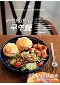 咖啡館style早午餐:10家韓國超人氣咖啡館 57份人氣餐點